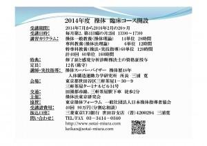 201407_79MiuraKoshuProgram1